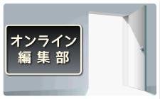 オンライン編集部