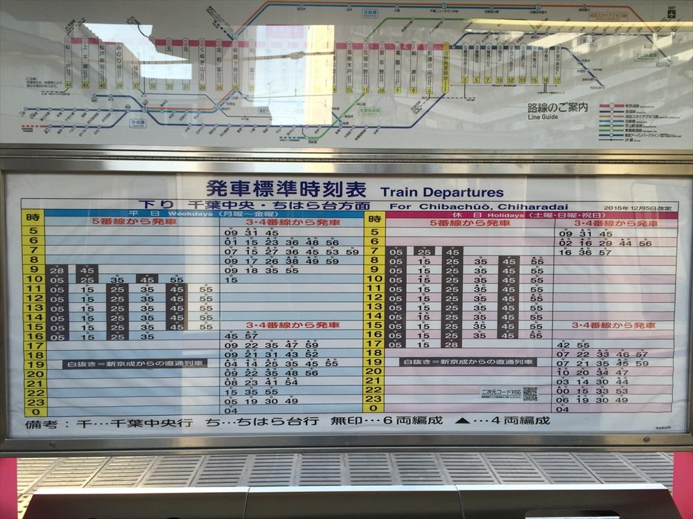 キョウエイアド 交通広告 新京成 N800形 サブロク両面ステッカー