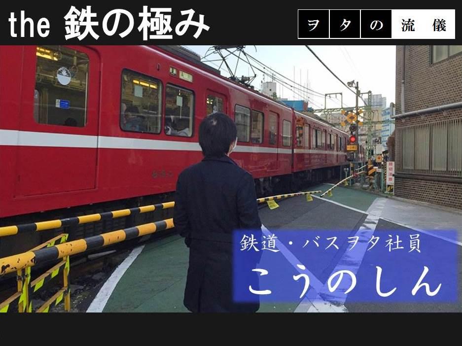 キョウエイアド 交通広告 the鉄の極み 横浜市営バス
