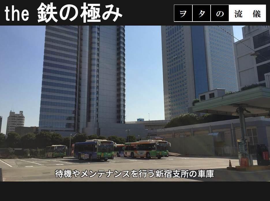 キョウエイアド 交通広告 都営バス 新宿車庫