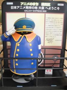 oizumi