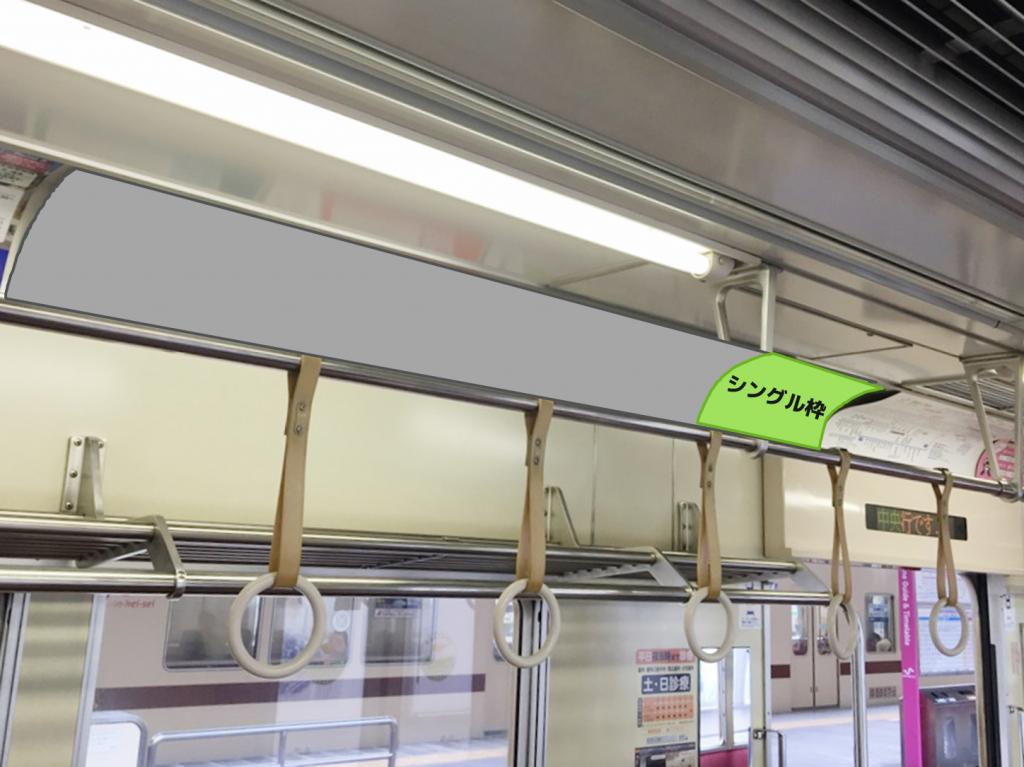 キョウエイアド 交通広告 新京成 まど上広告 スーパーワイド ワイド
