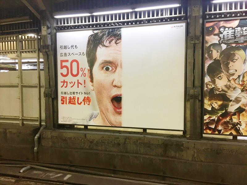 キョウエイアド 交通広告 四十八手