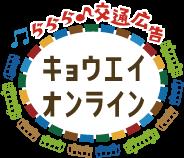 ららら♪交通広告 キョウエイオンライン|関東ブロック