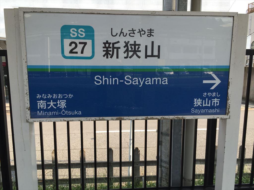 Shin_sayama (6)