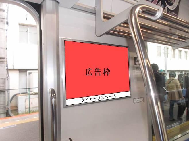 キョウエイアド 交通広告 東武スカイツリーライン