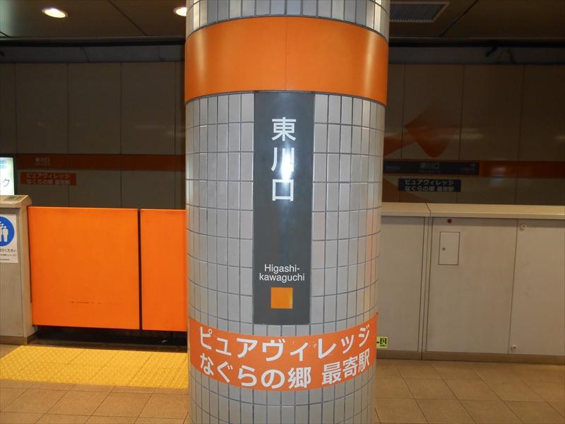 キョウエイアド 交通広告 埼玉高速 ドアステッカー 埼玉高速鉄道 埼玉高速線